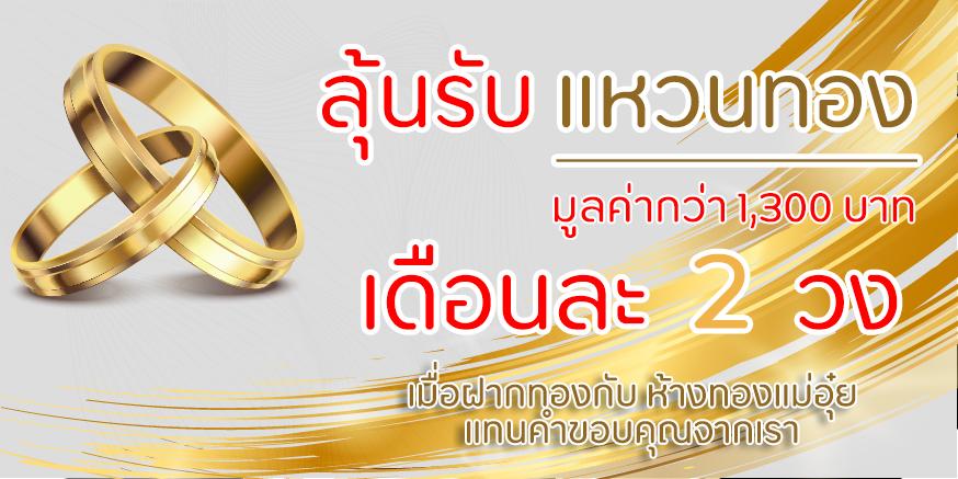 promotion-แหวนทอง